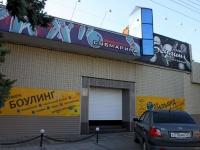 Анапа, улица Шевченко, дом 24. спортивный клуб Субмарина