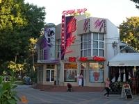 Анапа, улица Горького, дом 6. многофункциональное здание