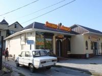 Анапа, улица Кирова, дом 30. кафе / бар