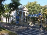 Анапа, Революции проспект, дом 13. санаторий Голубая волна