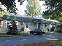 Anapa, Revolyutsii avenue, house 15. law-enforcement authorities