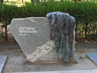 Anapa, commemorative sign Жертвам ЧернобыляRevolyutsii avenue, commemorative sign Жертвам Чернобыля