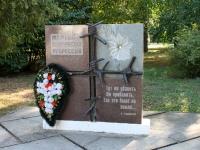 阿纳帕, 纪念标志 Жертвам репрессийRevolyutsii avenue, 纪念标志 Жертвам репрессий