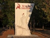Анапа, Революции проспект. мемориал Вся власть Советам