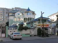 阿纳帕, 旅馆 Кристина, Novorossiyskaya st, 房屋 258