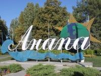 Анапа, улица Крестьянская. указатель Анапа