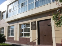 Anapa, Krasnoarmeyskaya st, house 60А. Social and welfare services