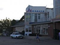 Анапа, улица Чехова, дом 50В. магазин