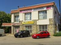 Хадыженск, улица Первомайская, дом 130. магазин