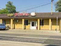 """Хадыженск, улица Первомайская, дом 162А. кафе / бар """"Встреча"""""""