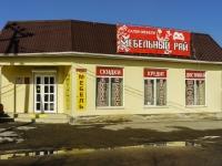 Белореченск, улица 40 Лет Октября, дом 39/1. магазин Мебельный рай