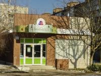 Белореченск, улица Интернациональная, дом 14/1. магазин