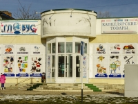Белореченск, улица Интернациональная, дом 18А. магазин Глобус