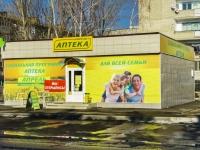 Белореченск, улица Интернациональная. аптека Апрель