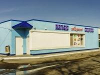 Белореченск, улица Красная, дом 1Г. магазин Продукты на Красной