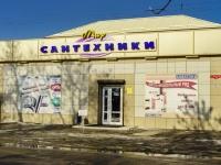 Белореченск, улица Красная, дом 43. магазин Мир сантехники