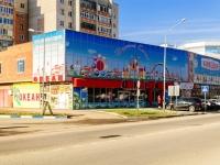 Белореченск, улица Ленина, дом 11. кафе / бар