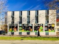 Белореченск, улица Ленина, дом 64. органы управления