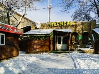 """Белореченск, улица Ленина, дом 72А. кафе / бар """"Лукоморье"""""""