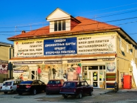 Белореченск, улица Мира, дом 2. магазин