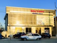 Белореченск, улица Мира, дом 4. магазин
