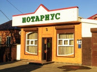 Белореченск, улица Мира, дом 34. офисное здание