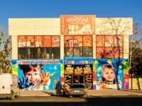 Белореченск, улица Мира, дом 108. магазин