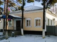 Белореченск, улица Щорса, дом 86. общественная организация