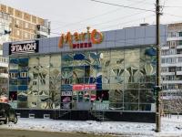 Белореченск, улица Гоголя, дом 42. кафе / бар