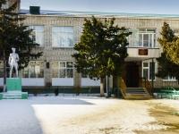 Белореченск, улица Луначарского, дом 122. школа №5