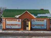 Белореченск, улица Первомайская, дом 7. магазин
