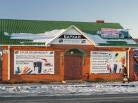 Белореченск, улица Первомайская, дом 7/2. магазин