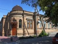 Yeisk, governing bodies Ейская межрайонная торгово-промышленная палата, Berdyanskaya st, house 127