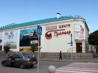 叶伊斯克, 电影院 Премьер, Pobedy st, 房屋 103
