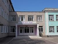 Ейск, школа №4, улица Первомайская, дом 196