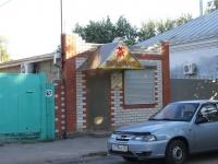Yeisk, store Дом чая, Lenin st, house 67