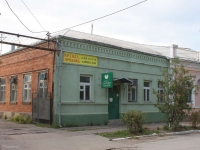 叶伊斯克, 银行 Сбербанк России, Karl Marks st, 房屋 46/2