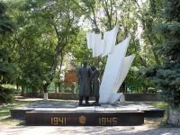 Ейск, мемориал павшим в ВОВулица Карла Маркса, мемориал павшим в ВОВ