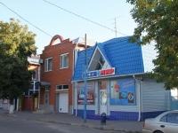 叶伊斯克, Sverdlov st, 房屋 118. 商店