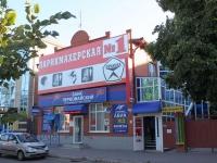 Ейск, улица Свердлова, дом 120. многофункциональное здание