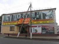 叶伊斯克, 大型超市 ТехноТерра, Sverdlov st, 房屋 158