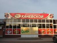 叶伊斯克, Kommunisticheskaya st, 房屋 10. 商店
