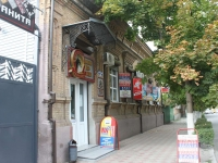 Ейск, магазин Подкова, улица Карла Либкнехта, дом 40