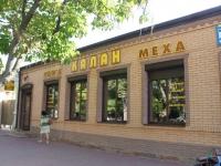 Ейск, магазин Калан, улица Карла Либкнехта, дом 47