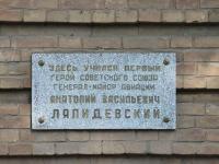 Yeisk, school №2, Kommunarov st, house 10