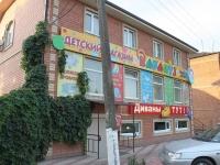叶伊斯克, Bagdan Khmelnitsky st, 房屋 89. 商店