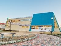 Ейск, спортивный комплекс Бассейн, улица Казачья, дом 26