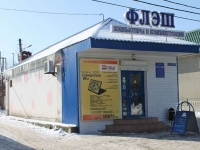 Krymsk, Demyan Bedny st, house 21. store