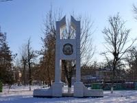 Крымск, улица Ленина. памятник к 100-летию Крымска