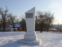 Krymsk, st Komsomolskaya. commemorative sign